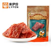 来伊份来伊份迷你炭火烤肉片125g*2小包装浓香肉脯零食肉制品即食小吃