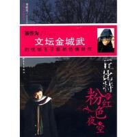 丘比特的粉红色夜空 刘轶男 中国青年出版社 9787500673743