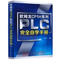 正版现货 欧姆龙CP1H系列PLC完全自学手册 plc入门书籍 欧姆龙plc基础教程 欧姆龙plc教程 欧姆龙CP1H