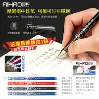 爱好4370摩易擦可擦笔0.5mm中性 魔力擦1370笔芯可擦水超干净笔办公晶蓝黑色笔