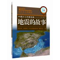 中国少儿科普经典小品文名家精选・地震的故事