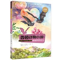 西顿动物小说:蝙蝠阿特拉夫(彩绘版)