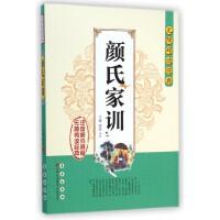 颜氏家训/无障碍读经典
