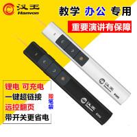 汉王ppt翻页笔电子笔B3锂电可充电多媒体教学遥控投影笔激光电子教鞭