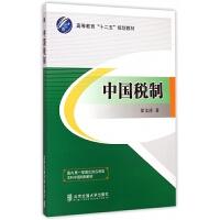中国税制(高等教育十二五规划教材)