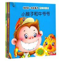 经典好童话(共10册)/我的第一本故事书