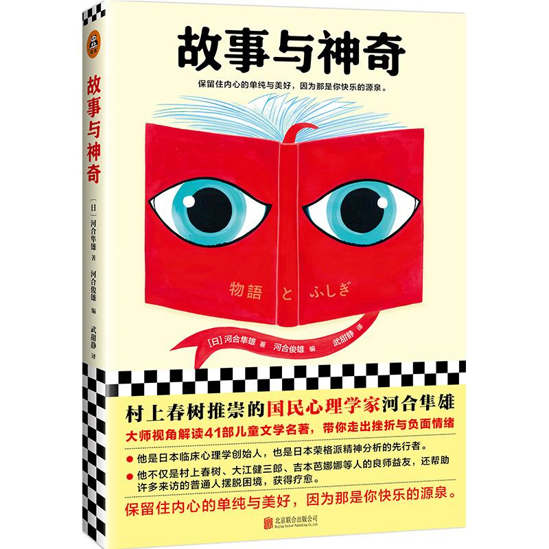 故事与神奇(村上春树推崇的国民心理学家河合隼雄。) 指引村上春树创作的心灵导师河合隼雄。大师视角解读儿童文学,带你走出负面情绪。他是日本临床心理学创始人、荣格派精神分析的先驱。保留住内心的单纯与美好,因为那是你快乐的源泉。读客熊猫君出品