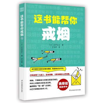 这书能帮你戒烟(想戒烟,看这一本书就够了) 戒烟门诊主治医生总结自己20年的工作经验帮你戒烟,比《这书能让你戒烟》更有效果。