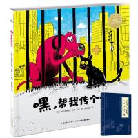 *畅销书籍*海豚绘本花园:嘿,帮我传个话!(精) 一场幽默爆笑的信息传递接力赛,一个小男孩打败病毒的奇思妙想,狗狗,猫