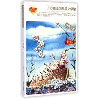 胡桃小人(适读年龄8-11岁)/方方蛋原创儿童文学馆