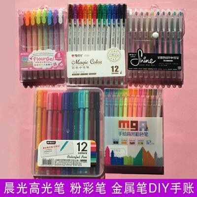 晨光彩色中性笔0.35全针管彩色中性笔手账绘画笔金属闪光中性笔手绘高光笔粉彩贺卡中性笔