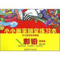 小小画家 随堂练习本 彩铅,张淇,江西美术出版社,9787548045373