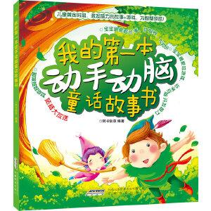 我的第一本动手动脑童话故事书(彩图注音版)