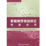 肝脏病学热点辩论:专家点评(翻译版)