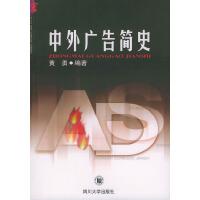中外广告简史――宏广告丛书