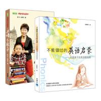 不能错过的英语启蒙+英语,儿子教我学 (共2册)