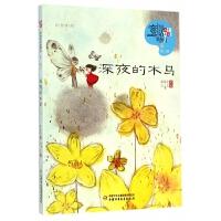 深夜的木马/儿童文学童书馆中国童话新势力