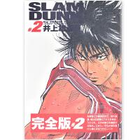 [现货]日版 灌篮高手 SLAM DUNK 完全版  2          SLAM DUNK 完全版   2