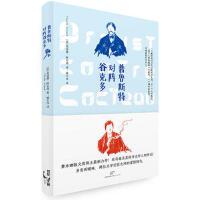 【二手书9成新】 普鲁斯特对阵谷克多 (法)克洛德阿尔诺,臧小佳 9787208133143