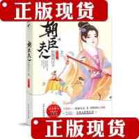 [旧书二手9成新]朝臣夫人的悠闲日子2 /抹茶曲奇 民主与建设出版社9787513916288