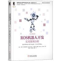 ROS机器人开发 实用案例分析(原书第2版)【新华书店 选购无忧】