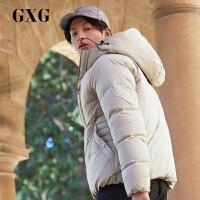 GXG男装 冬季男士韩版短款纯色米白色连帽羽绒服外套男