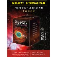 银河帝国:基地七部曲(套装共7册)(电子书)