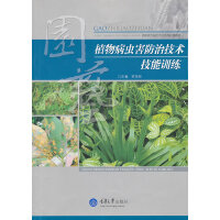 植物病虫害防治技术技能训练