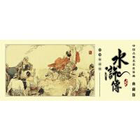 中国古典名著连环画 全60册 典藏版 水浒传