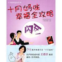 【二手书旧书9成新】十月妈咪幸福全攻略 陈乐迎 文汇出版社 9787549600960