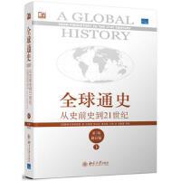 【二手书8成新】全球通史:从史前到21世纪(第7版 修订版(下 斯塔夫里阿诺斯(LeftenStavrosStavri