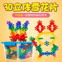 儿童大号塑料男女孩拼插益智 幼儿园桶装益智玩具雪花片梅花积木