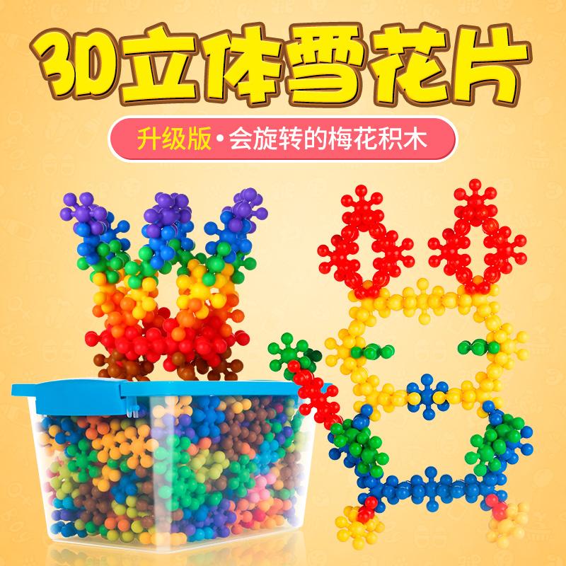 儿童大号塑料男女孩拼插益智 幼儿园桶装益智玩具雪花片梅花积木 色彩鲜艳丰富 开发宝宝智力