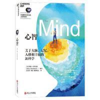 正版 心智:关于大脑 记忆人格和幸福的新科学 /约翰・布罗克曼 著湛庐文化 开启对心智的大思考 心理学理论研究 浙江人