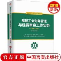 《基层工会财务管理与经费审查工作实务 》 (全新修订第三版)
