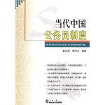 当代中国公务员制度