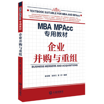 MBA MPAcc专用教材·企业并购与重组