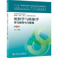 组织学与胚胎学学习指导与习题集(第三版/本科临床配教))