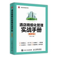 酒店精细化管理实战手册 图解版