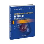 PET/MRI, PET/CT及SPECT/CT解剖图谱