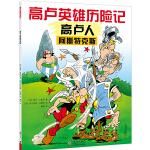 高卢英雄历险记:高卢人阿斯特克斯(2019版)