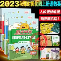 阳光同学四年级下课时优化作业四年级下册语文数学英语全3本人教版部编版2020春