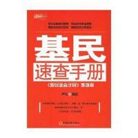 【二手书8成新】基民速查手册 严宏 中国经济出版社