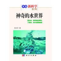 【正版二手书9成新左右】神奇的水世界 贺大印 科学出版社