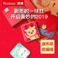 yoobao羽博充电宝超薄小巧便携10000毫安迷你女可爱正品飞机可上带少女生心款大容量卡通手机通用1万移动电源