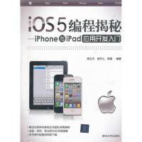 【旧书二手书9成新】iOS5编程揭秘-iPhone与iPad应用开发入门 杨正洪,郑齐心,郭晨 97873022879