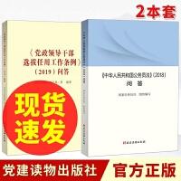 党政领导干部选拔任用工作条例(2019)问答+中华人民共和国公务员法2018问答(2本)