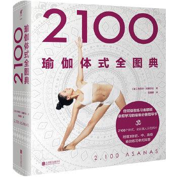 2100瑜伽体式全图典[精装大本] 百科全书级瑜伽体式图典,惊人囊括2100种瑜伽体式,任何级别瑜伽练习者都能参照练习的瑜伽必备指导书。附赠初、中、高级瑜伽练习体式挂图各1张。