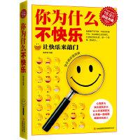 【二手书8成新】超值典藏:你为什么不快乐 杨承清 吉林出版集团有限责任公司