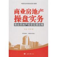 【二手书8成新】商业房地产操盘实务 张金,马亮 世界知识出版社